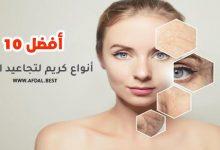 أفضل 10 أنواع كريم لتجاعيد الوجه