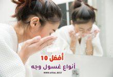 أفضل 10 أنواع غسول وجه