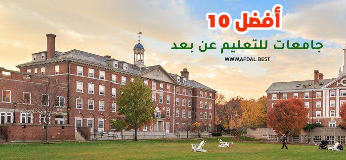 أفضل 10 جامعات للتعليم عن بعد