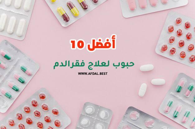 أفضل 10 حبوب لعلاج فقرالدم