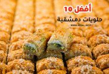 أفضل 10 حلويات دمشقية
