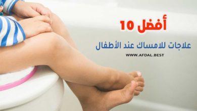 أفضل 10 علاجات للامساك عند الأطفال