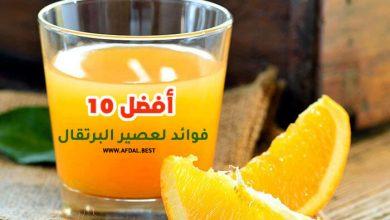 أفضل 10 فوائد لعصير البرتقال