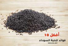 أفضل 10 فوائد للحبة السوداء
