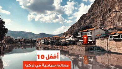 أفضل 10 معالم سياحية في تركيا