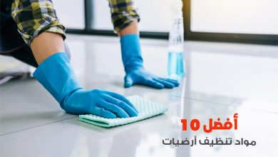 أفضل 10 مواد تنظيف أرضيات