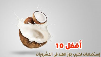 أفضل 10 إستخدامات لحليب جوز الهند في المشروبات