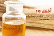 أفضل 10 فوائد لزيت جنين القمح للبشرة