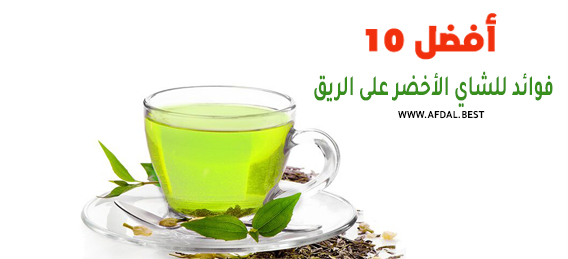 أفضل 10 فوائد للشاي الأخضر على الريق