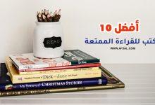 أفضل 10 كتب للقراءة الممتعة