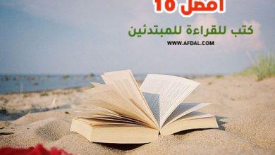 أفضل 10 كتب للقراءة للمبتدئين