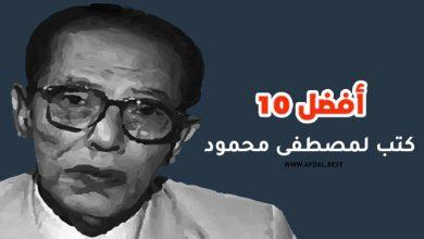 أفضل 10 كتب لمصطفى محمود