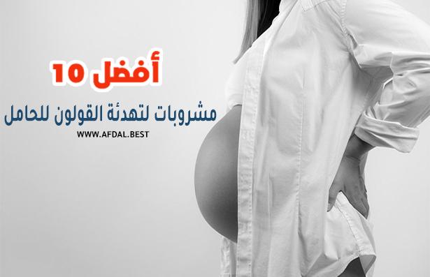 أفضل 10 مشروبات لتهدئة القولون للحامل