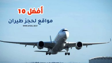 أفضل 10 مواقع لحجز طيران