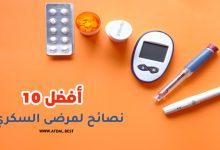 أفضل 10 نصائح لمرضى السكري