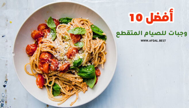 أفضل 10 وجبات للصيام المتقطع
