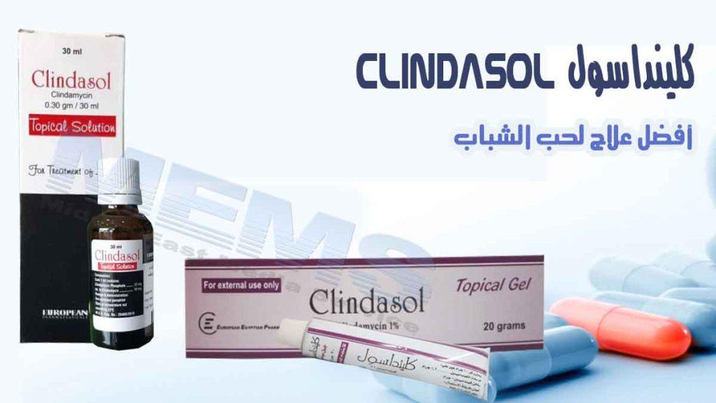 محلول كلينداسول- Clindasol