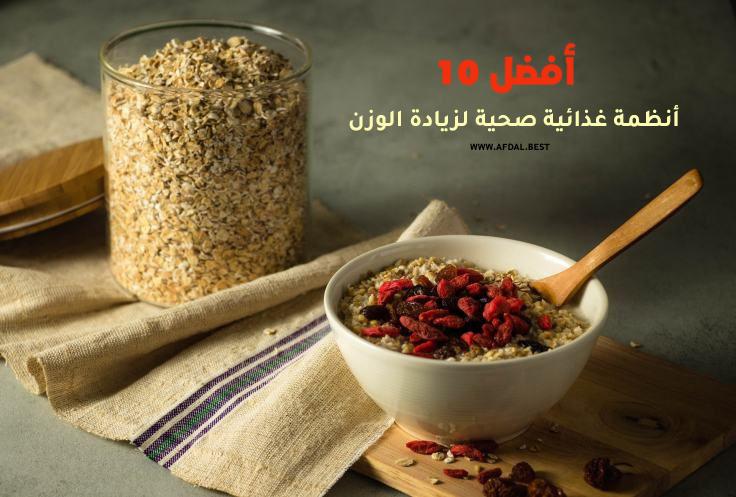 أفضل 10 أنظمة غذائية صحية لزيادة الوزن