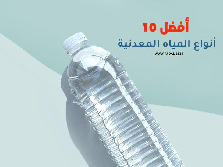 أفضل 10 أنواع المياه المعدنية