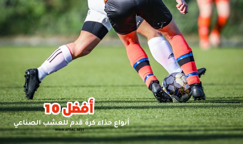 أفضل 10 أنواع حذاء كرة قدم للعشب الصناعي