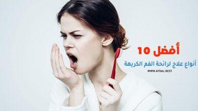 أفضل 10 أنواع علاج لرائحة الفم الكريهة