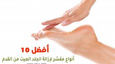 أفضل 10 أنواع مقشر لإزالة الجلد الميت من القدم