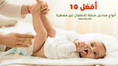 أفضل 10 أنواع مناديل مبللة للأطفال غير معطرة