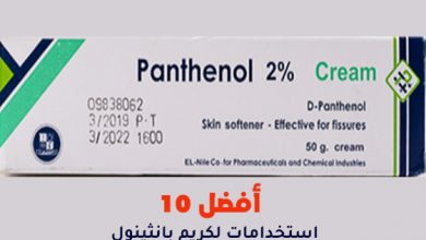 أفضل 10 استخدامات لكريم بانثينول