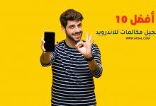 أفضل 10 برامج تسجيل مكالمات للاندرويد