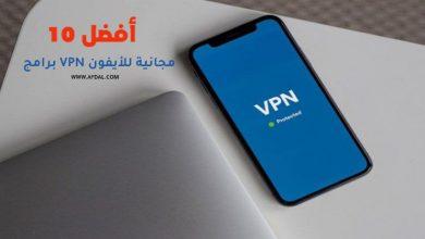 أفضل 10 برامج VPN مجانية للأيفون