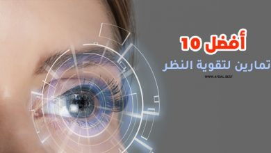 أفضل 10 تمارين لتقوية النظر