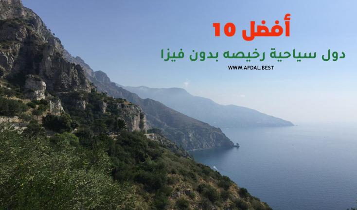 أفضل 10 دول سياحية رخيصه بدون فيزا