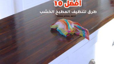 أفضل 10 طرق لتنظيف المطبخ الخشب