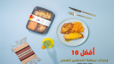 أفضل 10 وجبات سهلة التحضير للعمل