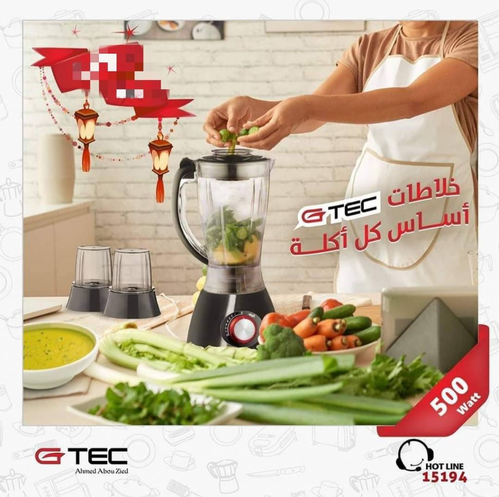 GTEC G021 Blender