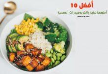 أفضل 10 أطعمة غنية بالكربوهيدرات الصحية