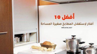 أفضل 10 أفكار لإستغلال المطابخ صغيرة المساحة