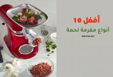 أفضل 10 أنواع مفرمة لحمة