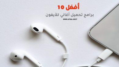 أفضل 10 برامج تحميل أغاني للأيفون