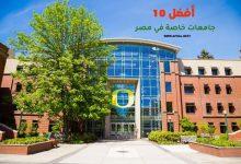 أفضل 10 جامعات خاصة في مصر