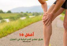 أفضل 10 طرق لعلاج آلام الركبة في المنزل