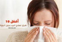 أفضل 10 طرق لعلاج البرد بدون أدوية