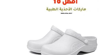 أفضل 10 ماركات الأحذية الطبية