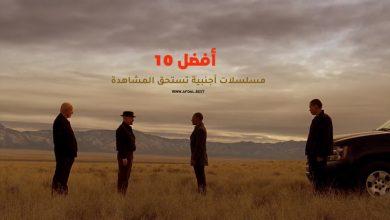 أفضل 10 مسلسلات أجنبية تستحق المشاهدة
