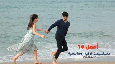 أفضل 10 مسلسلات تركية رومانسية