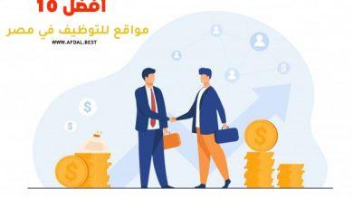 أفضل 10 مواقع للتوظيف في مصر