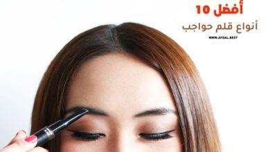 أفضل 10 أنواع قلم حواجب