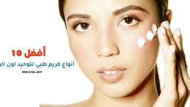 أفضل 10 أنواع كريم طبي لتوحيد لون الوجه